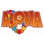 Buy Your Tickets!  Hawaiian Holiday Raffle